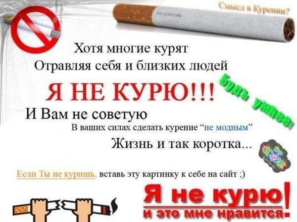 Человек бросивший пить и курить приобретает