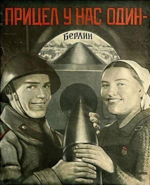 Великая Отечественная война ВОВ вторая мировая война  начало великой отечественной войны 1941 1945